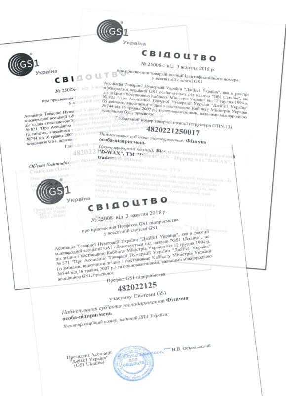 Свидетельство о регистрации штрих-кода