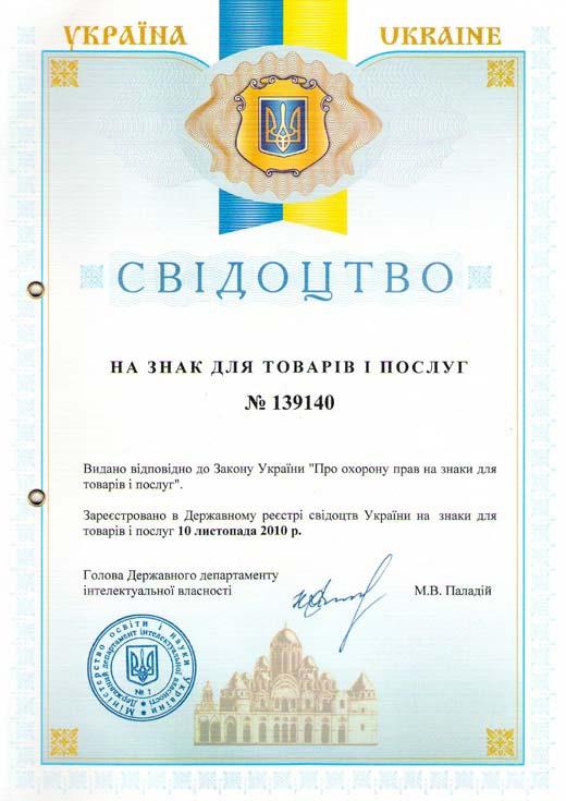 Свидетельство регистрации торговой марки